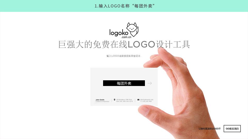 第一步:输入企业、品牌或者网站名称,它们是logo商标制作的关键信息